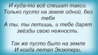 Слова песни Татьяна Буланова - Нежность