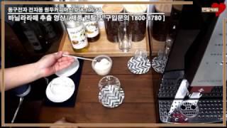 동구전자 DSK-F06-FA 원두커피머신 렌탈/임대 […