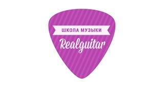 �������� ���� Школа музыки Realguitar ������