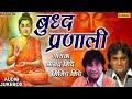Anand & Milind Shinde | बुद्ध प्रणाली | Buddh Pranali | JUKEBOX | Best Devotional Bhim Buddha Geete