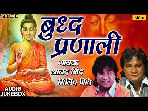 Anand & Milind Shinde | बुद्ध प्रणाली | Buddh Pranali | JUKEBOX | Best Devotional Bhim Buddha Geete