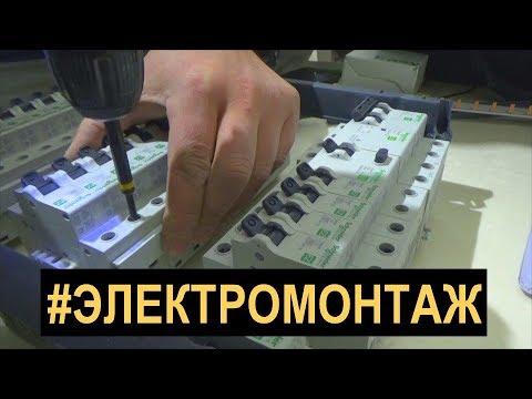 видео: Сборка щитка для квартиры! Как собрать современный щит! Ремонт квартир в городе владимир!