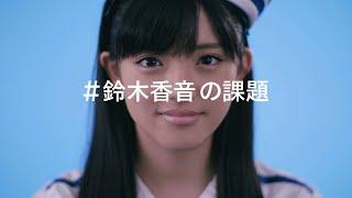 2015年8月19日リリース!59thシングル「Oh my wish!/スカッとMy Heart...