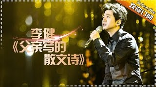 THE SINGER 2017 Li Jian 《A Father's Poem》Ep.8 Single 20170311【Hunan TV Official 1080P】