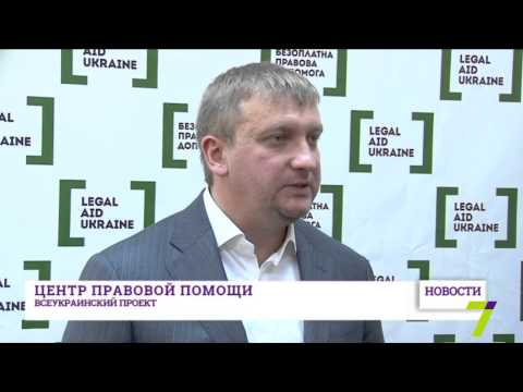 видео: Очередной центр правовой помощи открылся в Одессе