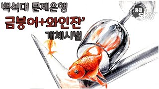 [홍대스카이미술학원] 기초디자인_금붕어+와인잔