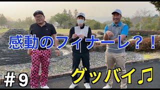 【ゴルフ90台への道】遂に完結!来年までには必ず…8-9番【#9】視聴者プレゼント有り。