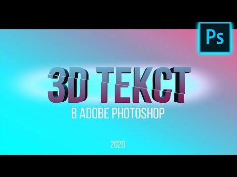 Как сделать 3D текст в Фотошопе | How To Make 3D Text | Photoshop Tutorial 2020