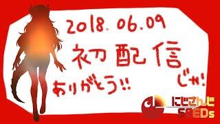 [LIVE] 【初配信】ファイアードレイクのドーラじゃ!【にじさんじSEEDs】