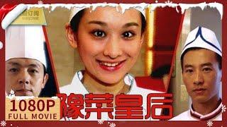 【1080P Full Movie】《豫菜皇后》豫菜名厨的厨王争霸成长之路 (穆婷婷 / 蔡小艺 / 张冰 主演)