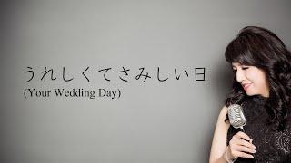 ヴォーカリスト野村幸子のしあわせブログ http://ameblo.jp/nomura-sachiko YouTubeチャンネル Sachiko NOMURA ...