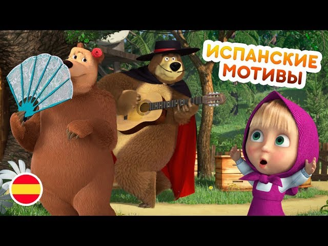 Маша и Медведь - Премьера 🤠 Испанские Мотивы 💃 Про Испанию 🇪🇸