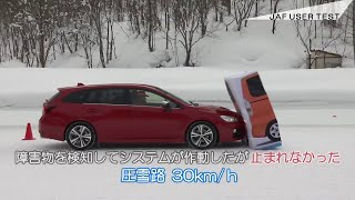 衝突被害軽減ブレーキ 圧雪路・氷盤路で検証【JAFユーザーテスト】