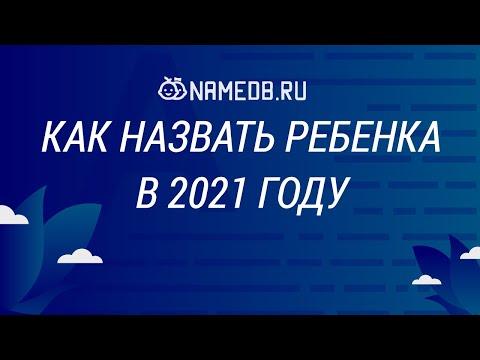 Как назвать ребенка в 2021 году