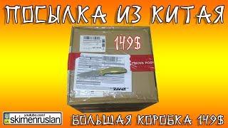ПОСЫЛКА ИЗ КИТАЯ большая коробка 149$