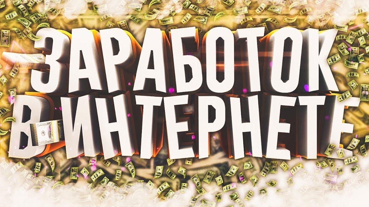 САЙТЫ ЗАРАБОТКА на АНДРОИД!|сайт автоматического заработка на андроид