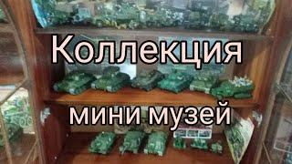 КОЛЛЕКЦИЯ, мини музей моделей техники Великой Отечественной войны в масштабе 1:35.