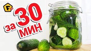 Быстрые малосольные огурцы — рецепт ✔ Приготовление  за 5 минут в кульке — через 30 минут готово
