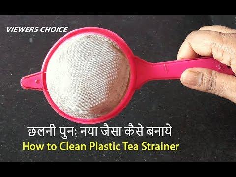 प्लास्टिक चाय छन्नी नया जैसा करे -Clean blocked Plastic Tea Strainer/Channi/Sieve within minutes