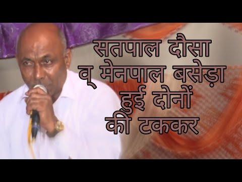 Satpal Dosa# Menpal Baseda# 10 साल बाद एक साथ दिखें सतपाल दौसा व् मेनपाल बसेड़ा हुई दोनों की टककर