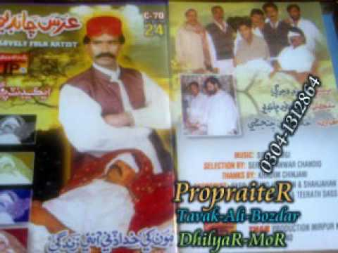 Urs Chandio Old Vol 24 Balochi Songs O me Pardese Tavak Ali Bozdar