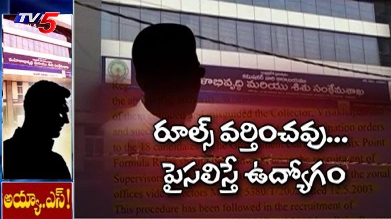 Corruption in AP Women Development Child Welfare | TV5 News