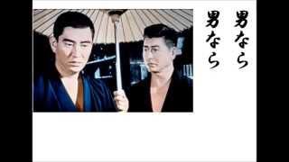 高倉健さんの追悼歌の二つ目は、「男なら」です。ずいぶん昔に流行った...