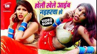 Khushboo Uttam का सबसे बड़ा होली गीत | होली खेले आईब नइहरवा हो | Hrendra Hasmukh | Bhojpuri Holi Song