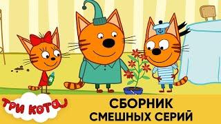 Три Кота | Сборник смешных серий | Мультфильмы для детей 2020