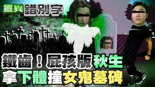 【#靈異錯別字 19】