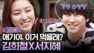 (ENG/SPA/IND) Kim Hee Chul×Seo Ji Hye Chemistry | Life Bar | Mix Clip