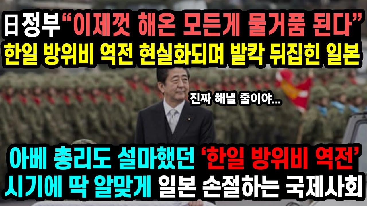 """앞으로 조금 남았습니다. 日정부""""이제껏 해온 모든게 물거품 된다""""한일 방위비 역전 현실화되며 발칵 뒤집힌 일본, 아베 총리도 설마했던 상황 연출되며 시기에 딱 알맞게 일본 손절"""