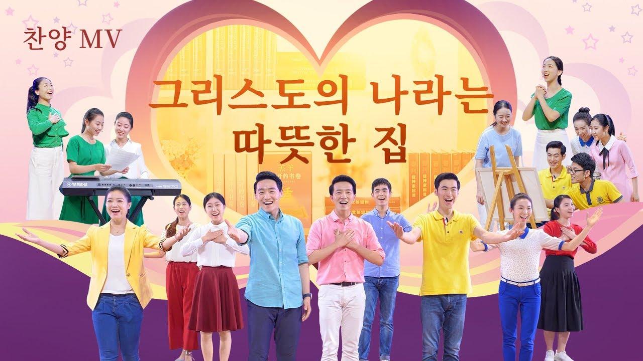 기독교 노래와 춤 <그리스도의 나라는 따뜻한 집>