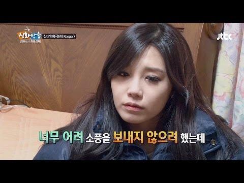 神話, SHINHWA TV '충격' 부산토박이 정은지도 아는 어린이 실종사건! - 작은 신화 7회
