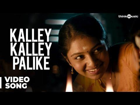 Kalley Kalley Palike Official Video Song - Palnadu
