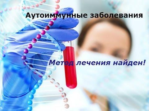 Аутоиммунные заболевания, причины, список, новые методы