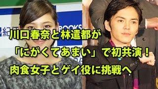 川口春奈と林遣都が「にがくてあまい」で初共演!肉食女子とゲイ役に挑...
