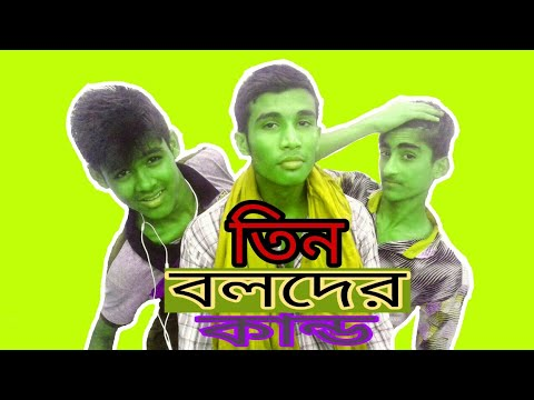 Bangla New Funny Vidio | তিন বলদের কান্ড | Fun Video 2017 [ Jokes Funny Entertainment ]