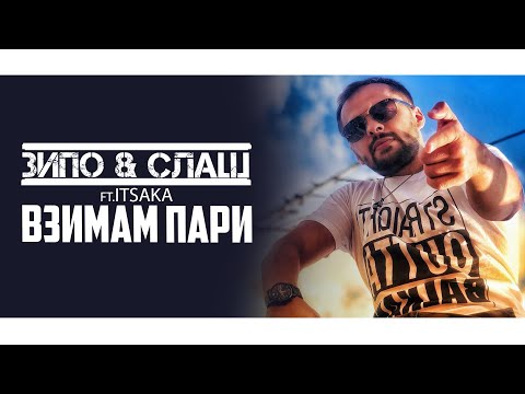 Zipo & Slash ft. Ицака MC – Vzimam pari (Official video 2018)