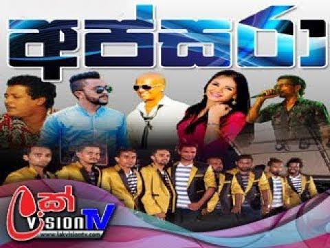 Apsara Live Musical Show Payagala 2017