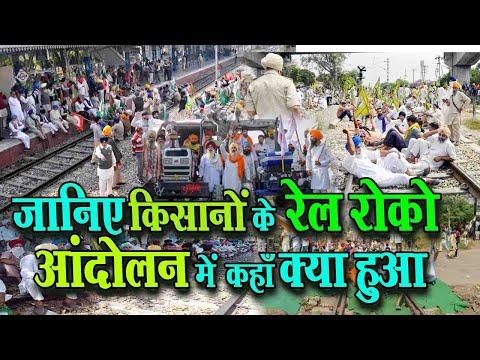 जानिए किसानों के रेल रोको आंदोलन में कहाँ क्या हुआ | Kisan Blocked Railway Line | Mobile News 24.
