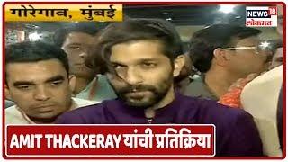 मनसेचा नवा भगवा झेंडा, हिंदुत्वाचा अजेंडा! Amit Thackeray यांची प्रतिक्रिया