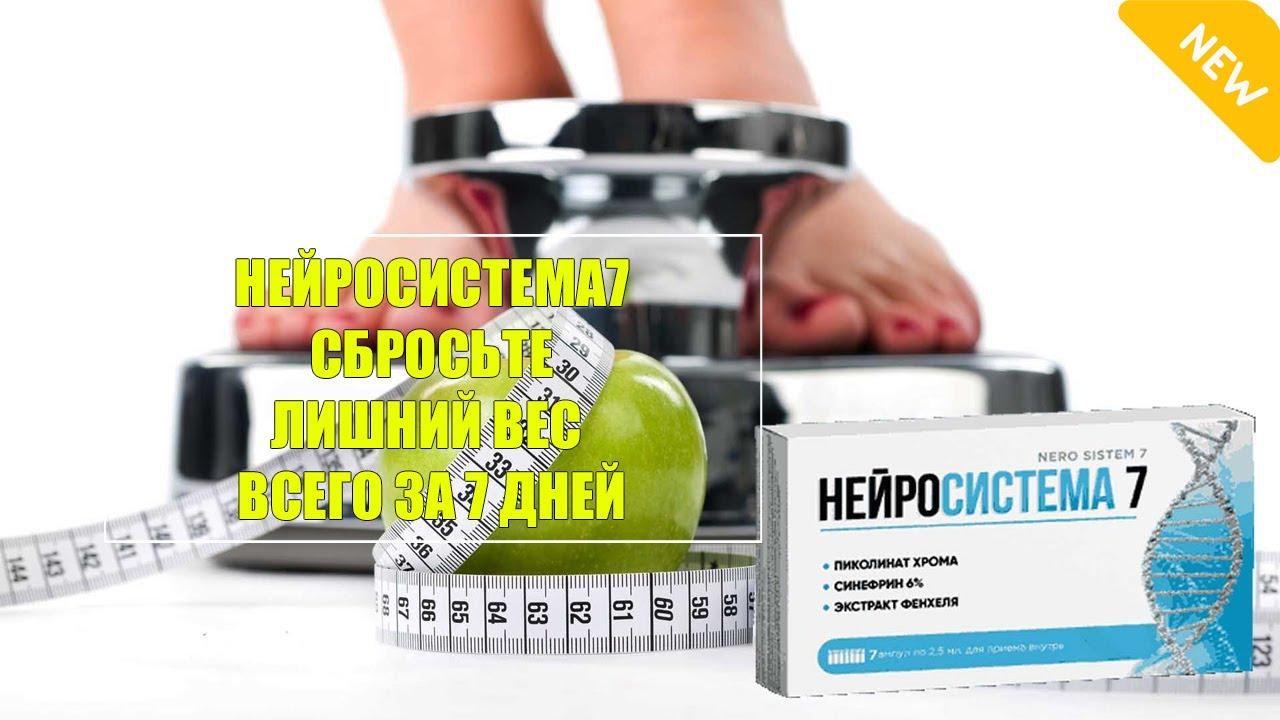 нл средство для похудения