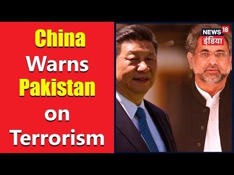 China Warns Pakistan on Terrorism | पाकिस्तान को चीन का अल्टीमेटम | News18 India