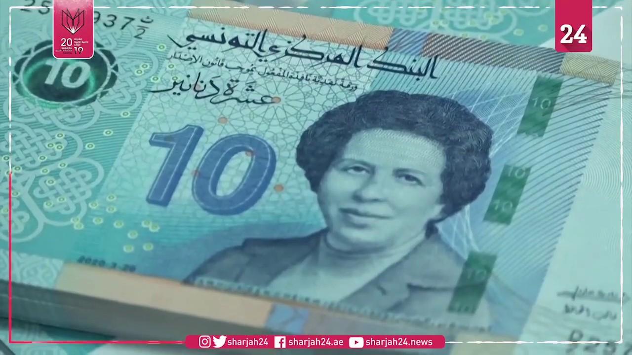 لأول مرة في تونس.. طرح ورقة نقدية جديدة عليها صورة امرأة للتداول
