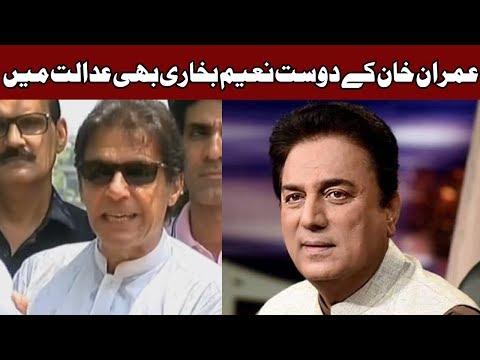 Naeem Bukhari Bhi Supreme Court Ka Samnay Paish! - Headlines and Bulletin - 09:00 PM - 25 July 2017