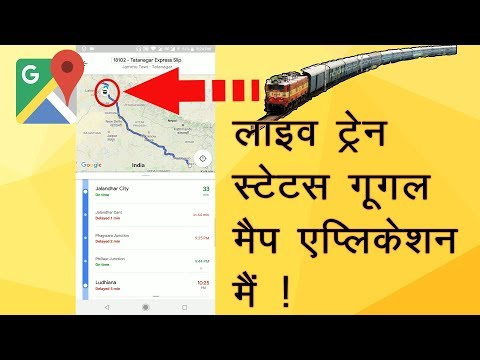 How To Check Live Train Status On Google Map Application  In Hindi!