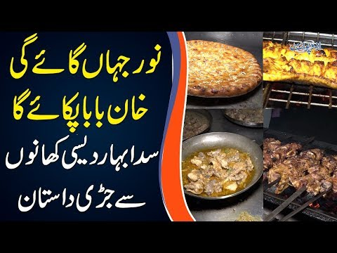 Best Desi Food In Lahore   Khan Baba Restaurant Chowk Chauburgi