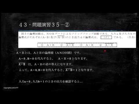 【工事担任者試験】論理回路43 問題演習35 最終回(仮)