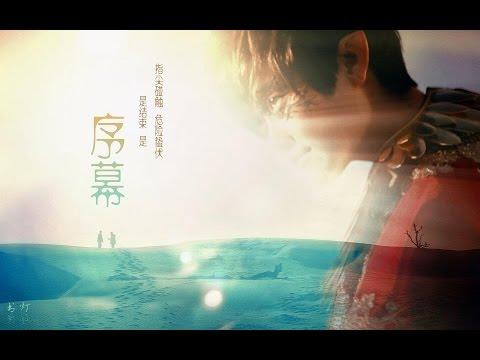[Vietsub] Lý Vũ Xuân - Khúc dạo (Phim ngắn điện ảnh âm nhạc 2010)